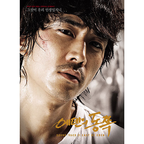 EAST OF EDEN Ost « moments with song seung heon